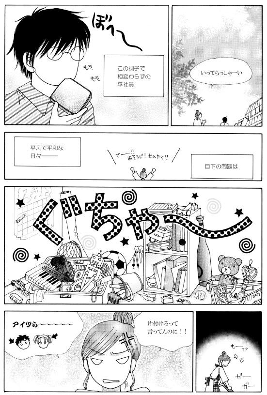 漫画で5Sを学ぶ