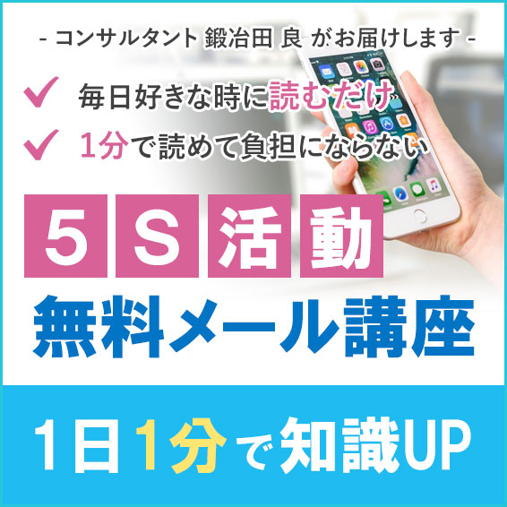 5S改善活動メール講座